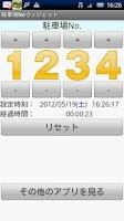 Screenshot of Parking number widget