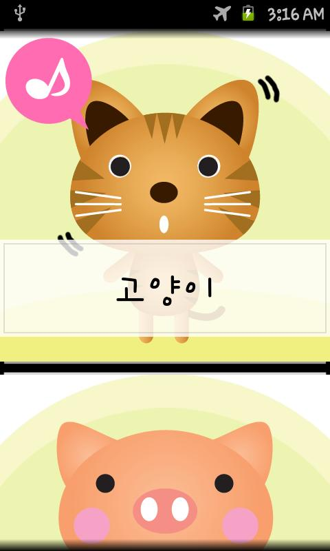 Baby ♥ English Animal - screenshot