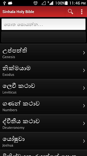 Sinhala Holy Bible