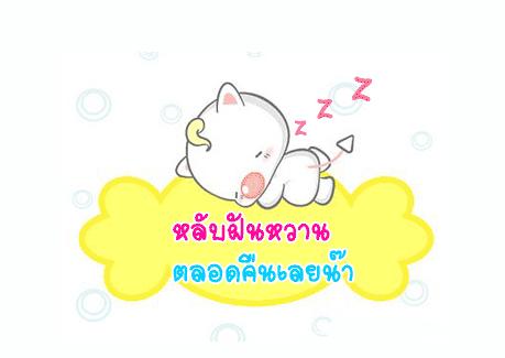 คำคมฝันดีโดนๆ รวมคอมเม้นฝันดี