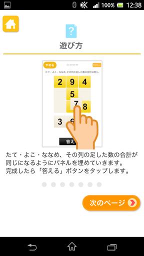 魔方陣(あそんでまなぶ!シリーズ)|玩教育App免費|玩APPs