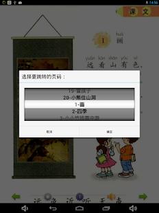 玩書籍App|一年级语文上免費|APP試玩