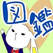 ひまつぶし図鑑(FREE版)
