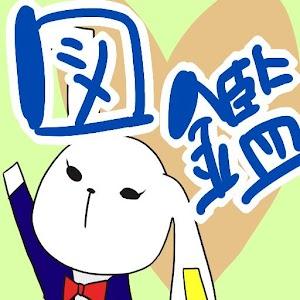 App ひまつぶし図鑑(FREE版) APK