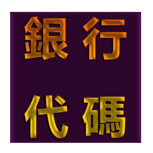 台灣銀行代碼速查 LOGO-APP點子