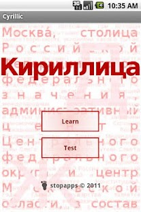 Cyrillic - screenshot thumbnail