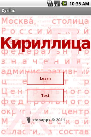 Cyrillic- screenshot