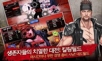 Screenshot of 최후의날 for Kakao