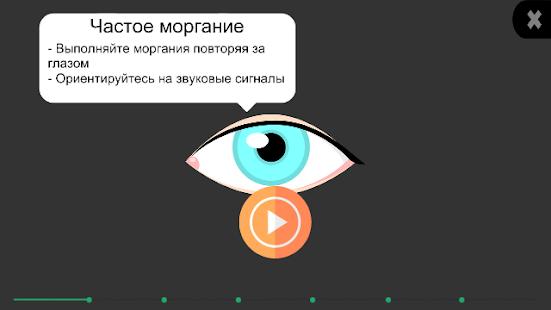 Приложения в Google Play – Упражнения для глаз