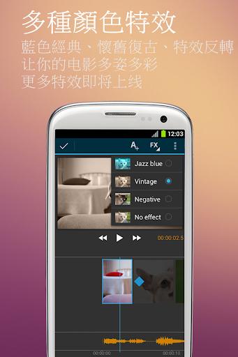 玩免費攝影APP|下載V-Edit (視頻編輯,視訊短片) app不用錢|硬是要APP