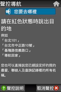 樂客導航王N3 Pro - screenshot thumbnail
