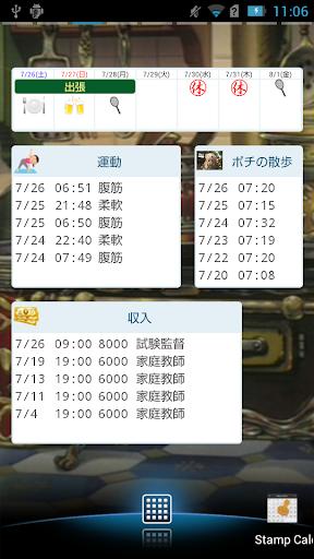 Stamp Calendar(u30b9u30bfu30f3u30d7 u30abu30ecu30f3u30c0u30fc) 2.0.1 Windows u7528 8