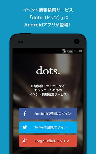 dots.[ドッツ] - イベント情報検索サービス