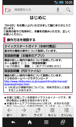 SH-02Fu3000u53d6u6271u8aacu660eu66f8 1.1 Windows u7528 2