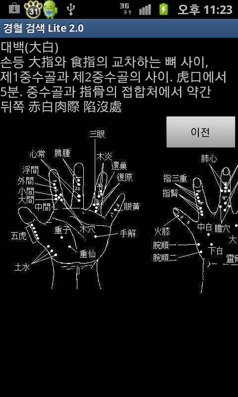한의학 경혈 검색 Lite - screenshot