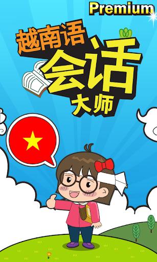 越南语会话专家[Premium]
