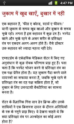 【免費健康App】health tips in hindi-APP點子