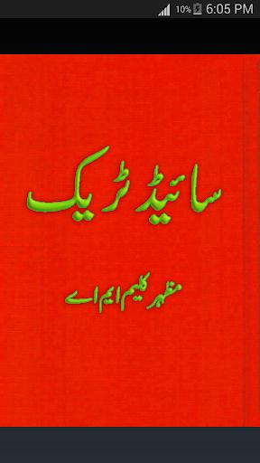 Side Track - Imran Series