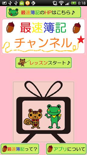 【簿記3級 無料講座】 最速簿記チャンネル