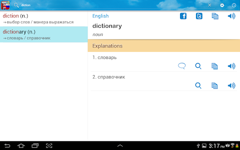 b to e dictionary download