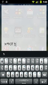 Amharic Keyboard Plugin screenshot 4
