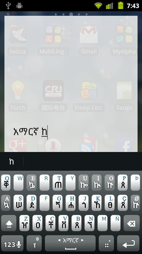OKeyboard Plugin: Amharic - screenshot