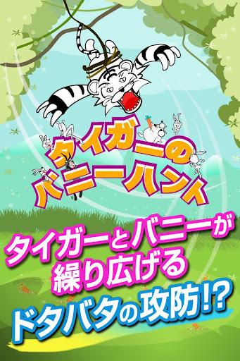 タイガーのバニーハント~クレーンゲームでウサギをキャッチ!~