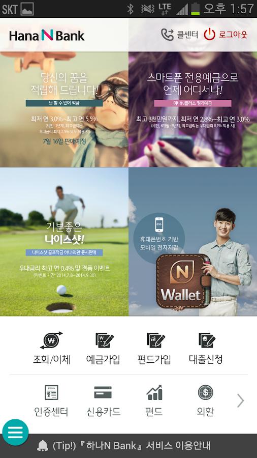 하나N Bank - 하나은행 스마트폰뱅킹 - screenshot
