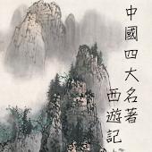 西遊記 <中國四大名著>
