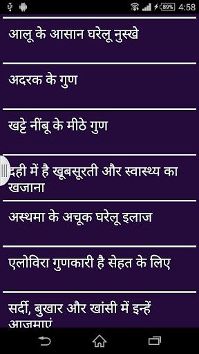 1000+ Ayurvedic Gharelu Upchar
