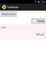 Technical - English To Arabic- screenshot thumbnail