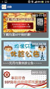 玩醫療App|均潔牙醫診所免費|APP試玩