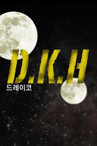 D.K.H. - 판타지소설 [AppNovel.com] - screenshot