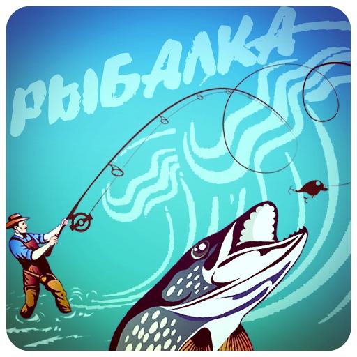 Скачать Рыбалка 3D Озера 3 на андроид v10