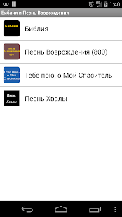 Russian Bible and Gospel Songs- screenshot thumbnail