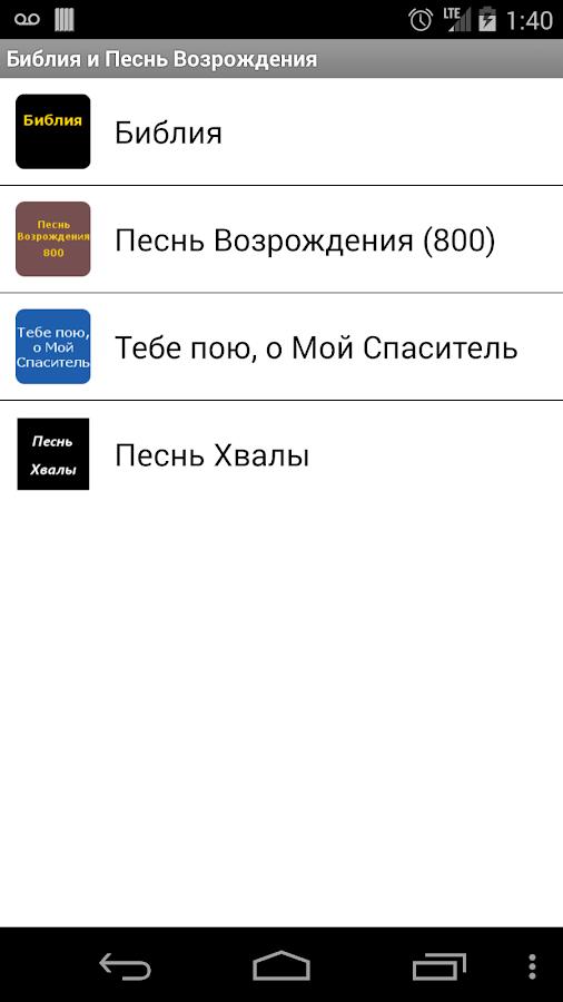 Russian Bible and Gospel Songs - screenshot