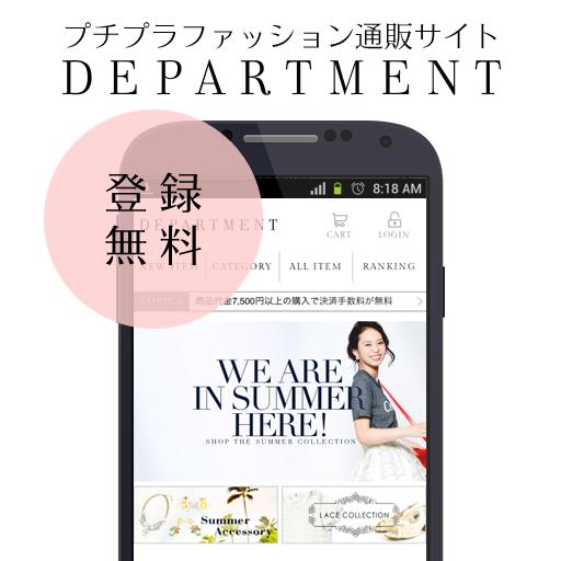 アパレル通販サイト「DEPARTMENT」 LOGO-APP點子