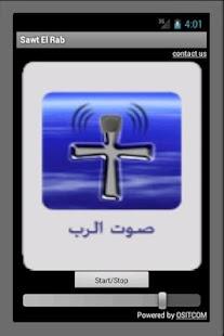 Sawt el Rab- miniature de capture d'écran