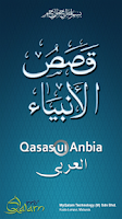 Screenshot of Al Qasas Al Anbiya - Arabic