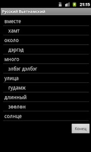 Russian Mongolian Dictionary- screenshot thumbnail