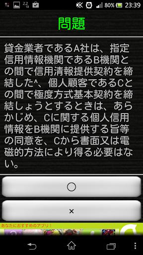 u30b9u30adu30deu6642u9593u3067u5408u683cuff01u8cb8u91d1u696du52d9u53d6u6271u4e3bu4efbu8005u3000u4e00u554fu4e00u7b54 2.0 Windows u7528 1