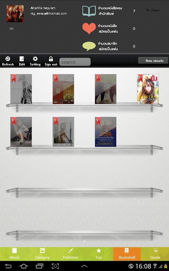 Ebooks.in.th- screenshot