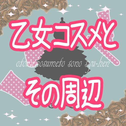 乙女コスメとその周辺 娛樂 LOGO-玩APPs
