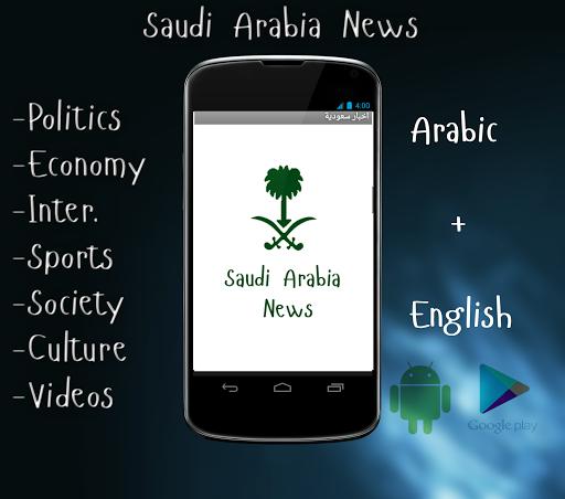 اخبار السعودية - Saudi News