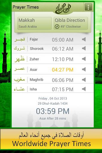 祷告时间和朝拜