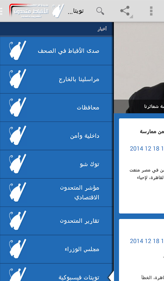 Copts United- screenshot