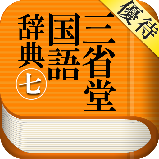 书籍の【優待版】三省堂国語辞典第七版 公式アプリ | 縦書き辞書 LOGO-記事Game