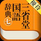 【優待版】三省堂国語辞典第七版 公式アプリ  縦書き辞書 icon