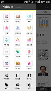 매일경제 Mobile - screenshot thumbnail