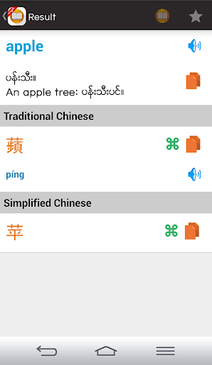 【免費教育App】Shwebook Chinese Dictionary-APP點子